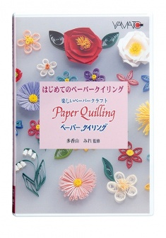 Paper Quilling DVD for beginners